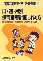 日・週・月別保育指導計画の作り方―新教育要領・保育指針に基づく活動 (保育の実践アイディア事例集)