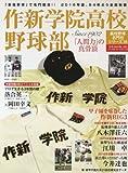 作新学院高校野球部-高校野球名門校シリーズ16 (B.B.MOOK)