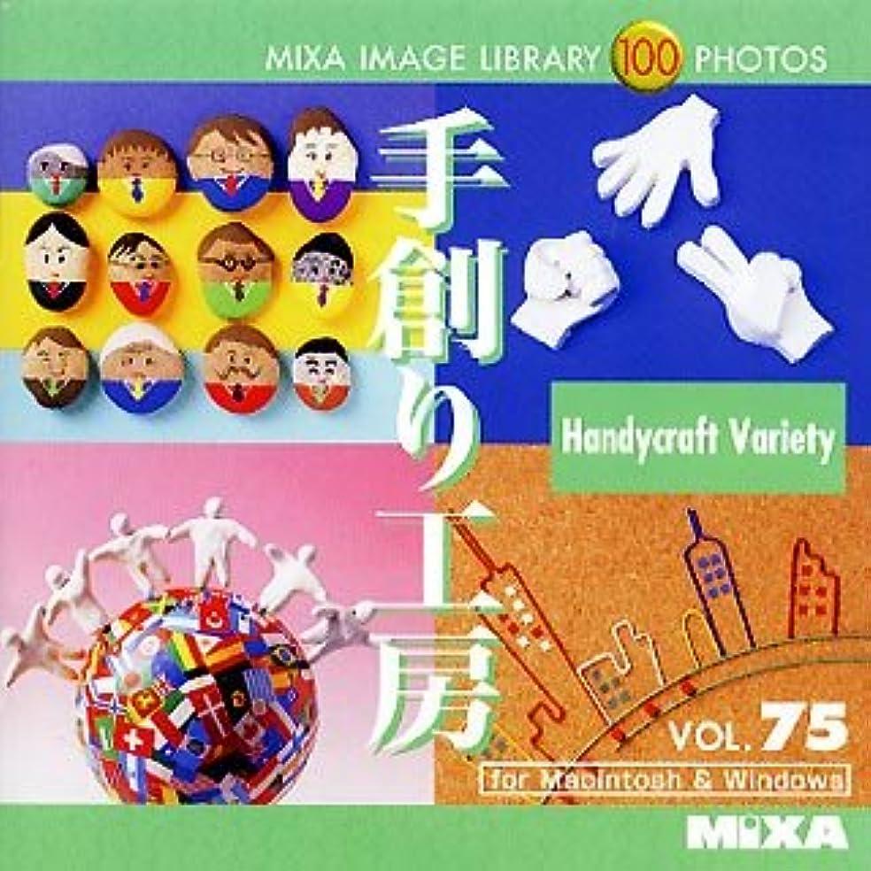 踏み台蛾憂鬱MIXA IMAGE LIBRARY Vol.75 手創り工房