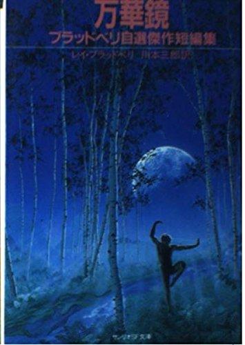 万華鏡―ブラッドベリ自選傑作短編集 (サンリオSF文庫)の詳細を見る