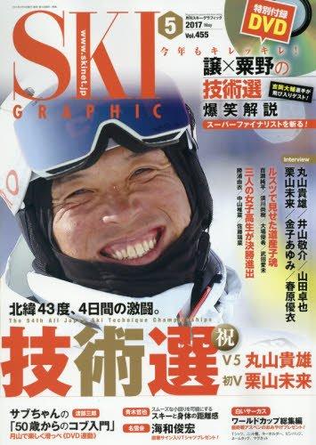 月刊スキーグラフィック 2017年5月号