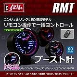Autogauge オートゲージ追加メーター RMTシリーズ ブースト計 60φ【RMT60-ブースト】