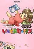 いんどあHappy 2 (バンブーコミックス)