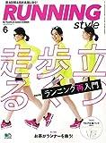 ニューバランス ウォーキング Running Style (ランニング・スタイル) 2018年 6月号(特別付録:特製ウエア圧縮パック) [雑誌]