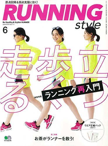 Running Style (ランニング・スタイル) 201...