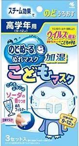 のどぬ~るぬれマスク こどもマスク 高学年用ソーダの香り 1箱(3セット入り)