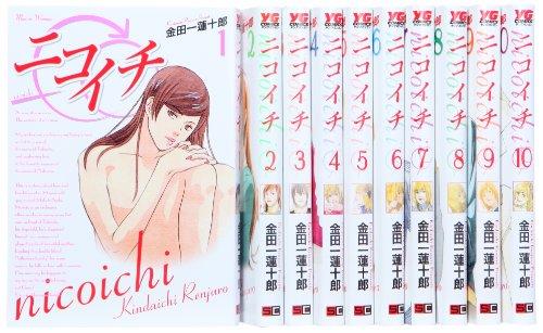 ニコイチ コミック 全10巻 完結セット (ヤングガンガンコミックス)