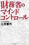 「財務省のマインドコントロール」江田 憲司