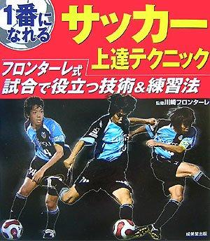 1番になれるサッカー上達テクニック—フロンターレ式試合で役立つ技術&練習法