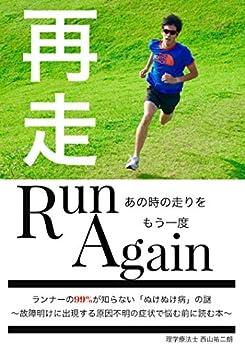 [西山 祐二朗]の再走: あの時の走りをもう一度