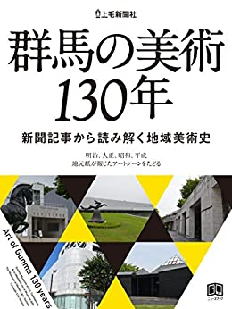 [染谷 滋, 上毛新聞社]の群馬の美術130年 新聞記事から読み解く地域美術史