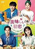 [DVD]美味しい初恋 ~ゴハン行こうよ~  DVD-BOX