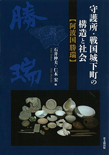 守護所・戦国城下町の構造と社会: 阿波国勝瑞