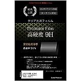メディアカバーマーケット 【強化ガラスと同等 高硬度9Hフィルム】シグマ SIGMA sd Quattro H/sd Quattro [ 85mm x 43mm ]機種 対応商品