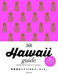 Hawaii guide 24H (改訂版)