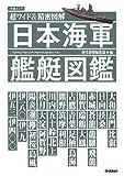 超ワイド&精密図解 日本海軍艦艇図鑑 (学研ムック)