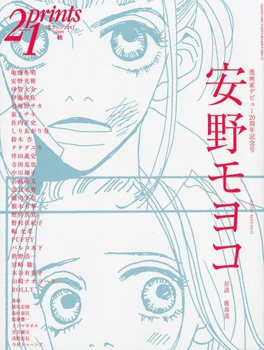 prints (プリンツ) 21 2009年秋号 特集・安野モヨコ [雑誌]の詳細を見る