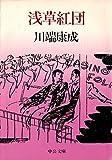 浅草紅団 (1981年) (中公文庫)