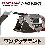 ファストキャンプ メガ4人家族用 FASTCAMP Mega 4Family Merbers(2-3日到着) (グレー + ダブルエクステンション)