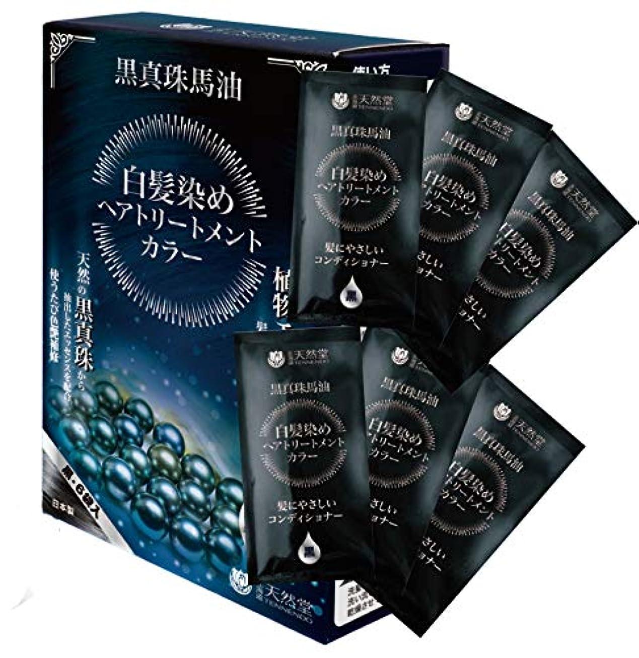 楽観作業ショルダー黒真珠馬油 白髪染め へアトリートメントカラー (黒) 20g×6 / 北海道天然堂