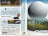 田近英一 「凍った地球 スノーボールアースと生命進化の物語」