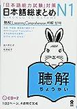日本語総まとめ N1 聴解 CD2枚付 (「日本語能力試験」対策)