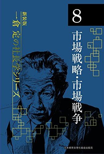 《新装版》第8巻 市場戦略・市場戦争 (一倉定の社長学)