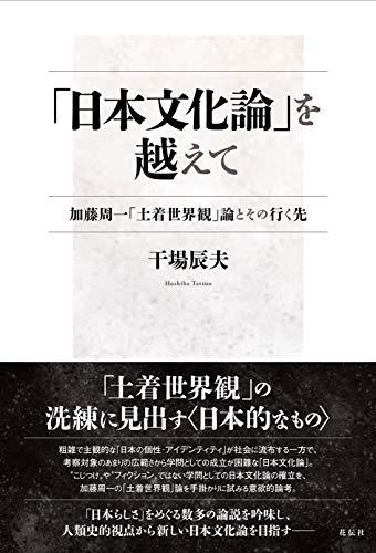 「日本文化論」を越えて――加藤周一「土着世界観」論とその行く先