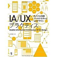 IA/UXプラクティス モバイル情報アーキテクチャとUXデザイン