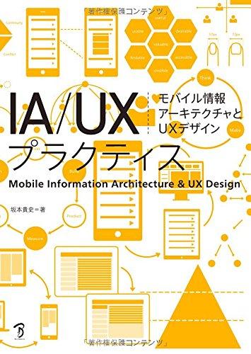 IA/UXプラクティス モバイル情報アーキテクチャとUXデザインの詳細を見る