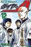 ダイヤのA(12) (講談社コミックス)