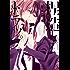 捏造トラップ−NTR−: 1 (百合姫コミックス)