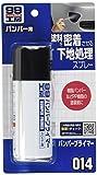 ソフト99(SOFT99) 塗料・ペイント バンパープライマー 09014