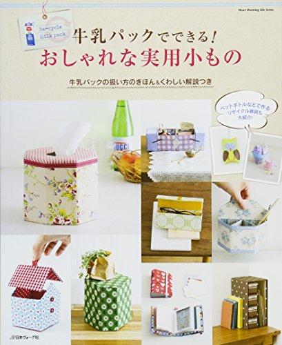 紙袋のリメイク方法10個 リサイクルの参考になる本