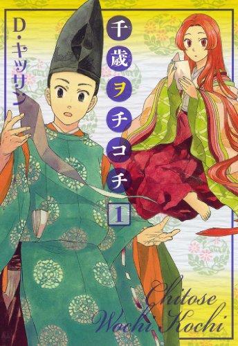 千歳ヲチコチ: 1 (ZERO-SUMコミックス)の詳細を見る