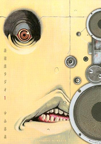 後遺症ラジオ(1) (シリウスコミックス)