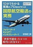10分でわかる貿易のプロをめざす人の国際航空輸送の実務。フォワーダー?キャリア?インテグレーター? (10分で読めるシリーズ)