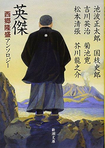 英傑: 西郷隆盛アンソロジー (新潮文庫)の詳細を見る