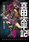 真田太平記 8巻 (ASAHIコミックス)