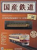 国産鉄道コレクション全国版(54) 2016年 3/9 号 [雑誌]