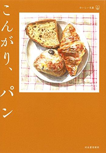 こんがり、パン(おいしい文藝) 赤瀬川 原平