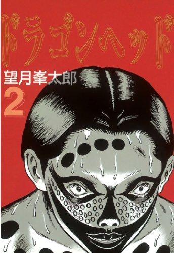 ドラゴンヘッド(2) (ヤングマガジンコミックス)