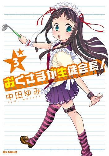 おくさまが生徒会長!3 (IDコミックス REXコミックス)の詳細を見る