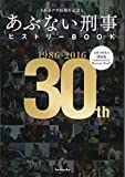 あぶデカ30周年記念 あぶない刑事ヒストリーBOOK 1986→2016