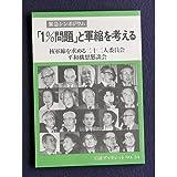「1%問題」と軍縮を考える—緊急シンポジウム (岩波ブックレット (No.54))