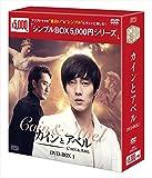 カインとアベル DVD-BOX1<シンプルBOX 5,000円シリーズ>[DVD]