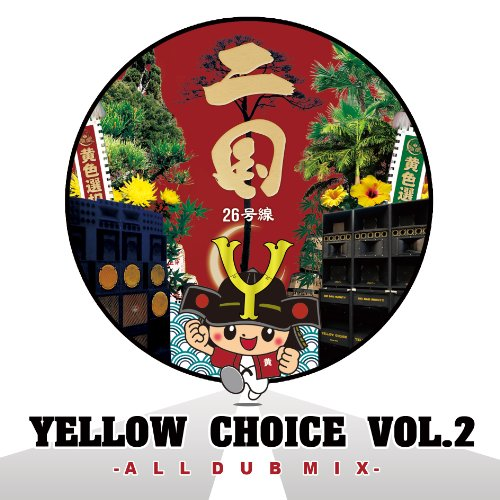 YELLOW CHOICE vol.2 -二国/26号線-
