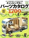 キャンピングカーパーツカタログ2017 (ヤエスメディアムック520)