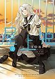 屋上姫 2 (フレックスコミックス)