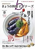 NHK きょうの料理 ビギナーズ 2019年 8月号 [雑誌] (NHKテキスト)